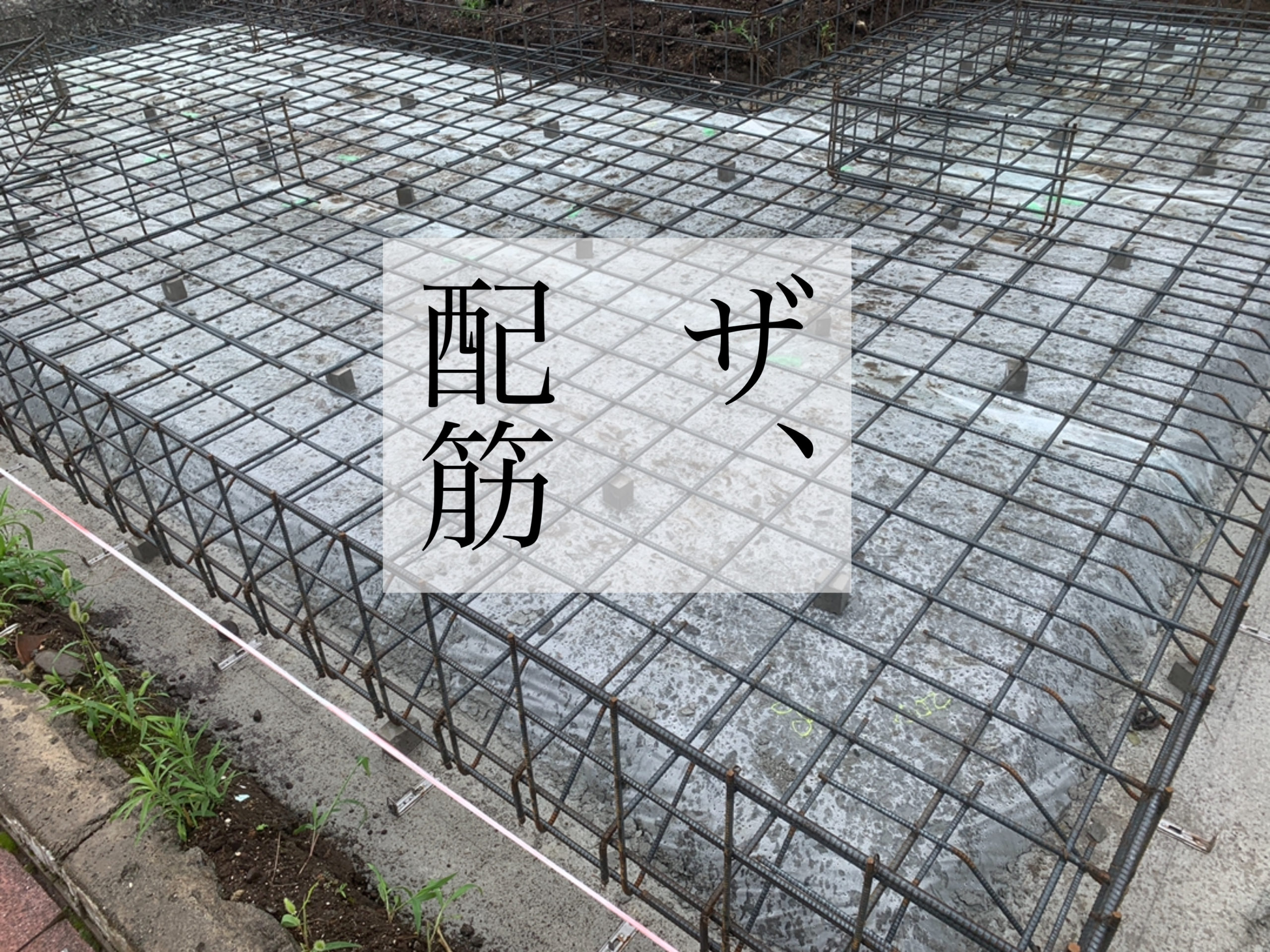 熊本市東区美容室新築工事 配筋工事