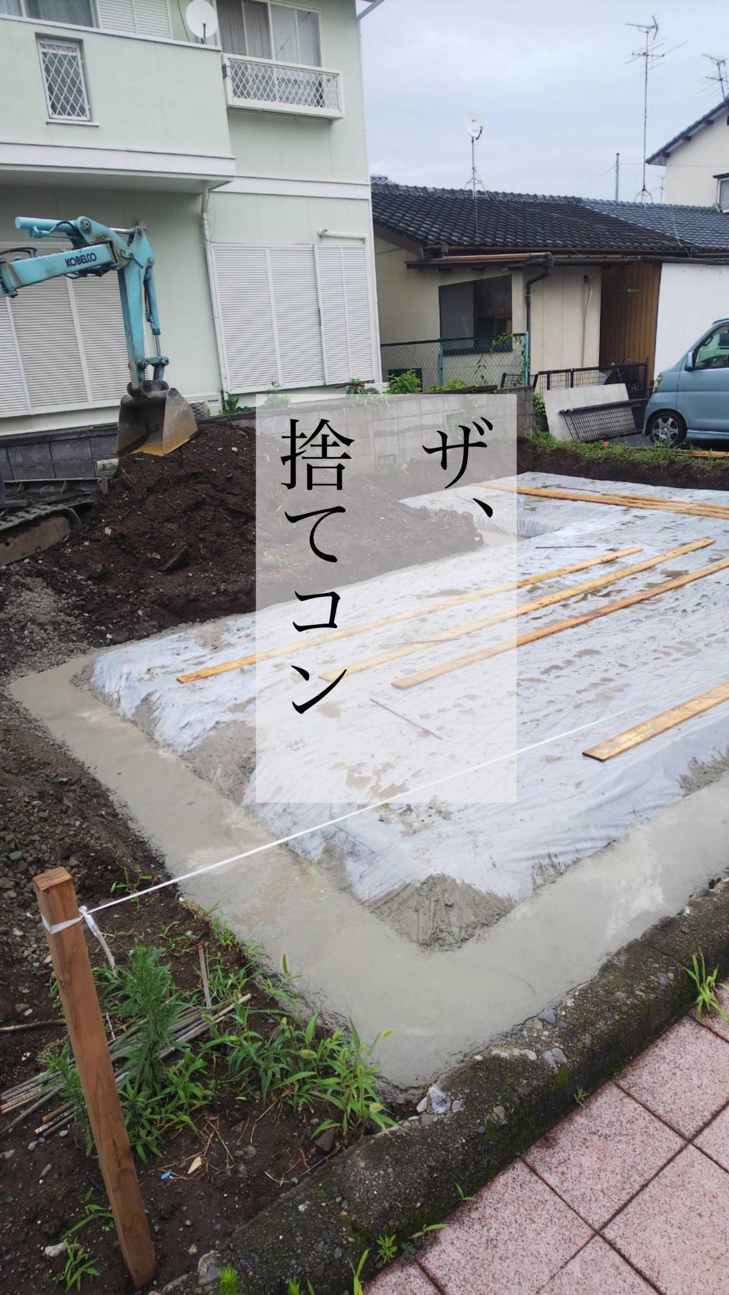 熊本市東区美容室新築工事 捨てコン