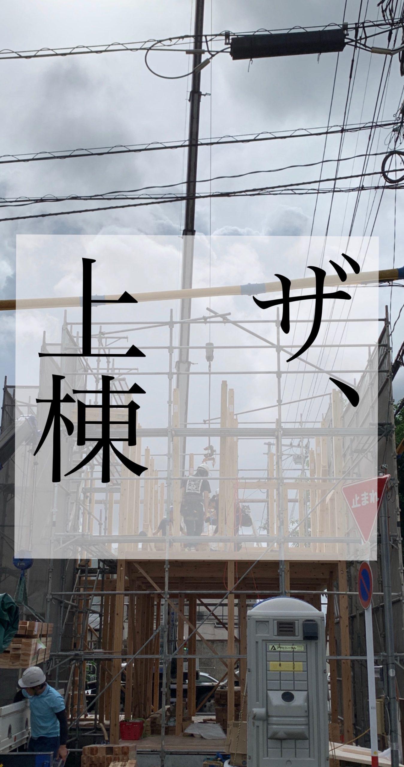 熊本市東区美容室新築工事 上棟