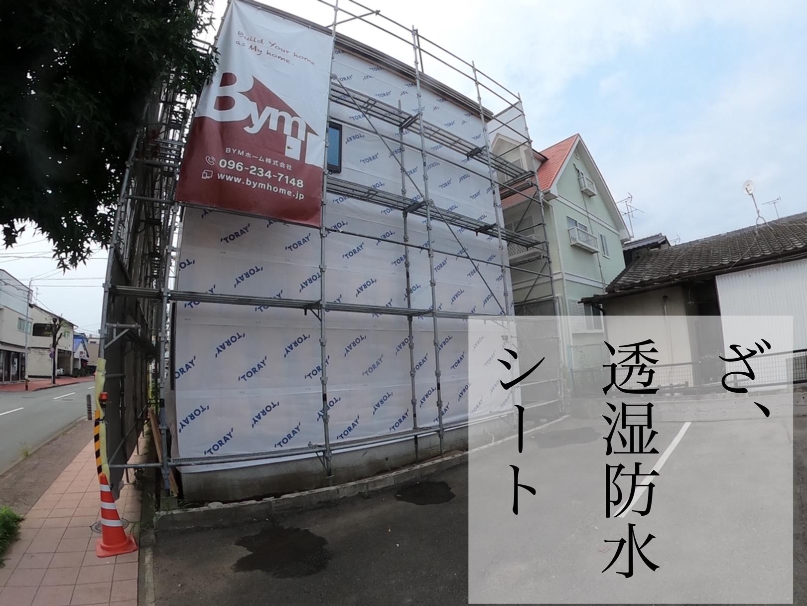 熊本市東区美容室新築工事 透湿防水シート施工